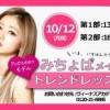 池田美優 10月12日ヴィーナスアカデミー東京校 トレンドメイクイベント開催