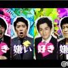 石川千裕 10月1日21:00~ TBS「喧嘩上等!大激論!好きか嫌いか言う時間」出演