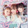 池田美優 表紙「Popteen11月号」10月1日発売