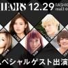 池田美優 12月29日開催のFASHION LEADERS real3出演決定