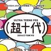 池田美優 2016年3月29日開催の超十代-ULTRA TEENS FES出演決定