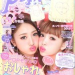 池田美優  Popteen2月号表紙