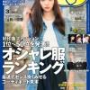大塚愛里 「samurai ELO3月号」1月23日発売