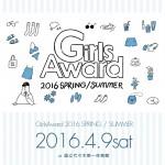 池田美優 GirlsAward 2016 S/Sに出演決定!