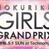 池田美優、池田菜々 5月1日開催の北陸ガールズグランプリ に出演決定!