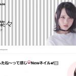 池田菜々 LINE公式ブログスタート