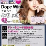 池田美優 プロデュースカラコンDope Wink販売イベント決定
