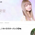 大塚愛里 LINE公式ブログスタート