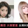 池田美優、大塚愛里2016年4月5日開催のCINDERELLA FES 出演決定