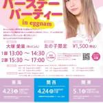 大塚愛里 バースデーパーティー in 全国3か所eggnam 開催決定!!