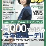 池田菜々『samurai ELO 6月号』4月23日発売