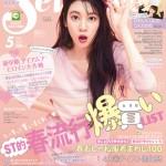 池田菜々 「Seventeen 5月号」4月1日発売