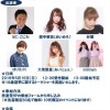 大塚愛里 5月15日開催 民進党ハイスクールイベント出演決定