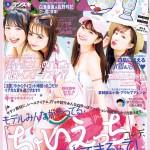 池田菜々 「Ranzuki8月号」6月23日発売