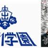 石川千裕 ZEBRA 出川学園 WEB動画出演
