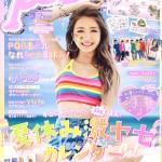 池田美優  Popteen9月号表紙