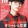 池田菜々「HR」8月8日発売