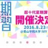池田美優、池田菜々 日本最大級の学びのFES!「超十代夏期講習」出演決定