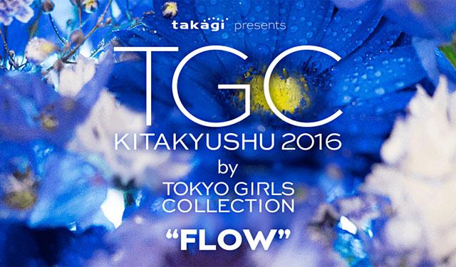 TGC KITAKYUSHU2016