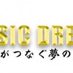 池田菜々 FM OSAKA 「MUSIC DREAM」レギュラー出演決定
