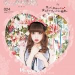 池田菜々 「LARME vol.24」 9月17日発売