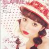 池田菜々 「LARME vol.26」 1月17日発売!