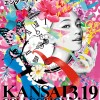 北澤舞悠 KANSAI COLLECTION 2017SSに出演決定!!