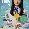 池田菜々 「HR」3月号 2月8日発売!