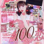 北澤舞悠 中野恵那 「Popteen」3月号 2月1日発売!!