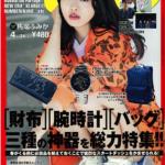大塚愛里 「Samurai ELO」4月号 2月24日発売!!