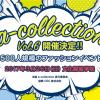 大塚愛里 石川千裕 中野恵那 朝日奈礼菜 a-collection出演決定!!