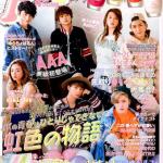 北澤舞悠 中野恵那 大塚愛里「Popteen」4月号 3月1日発売!!