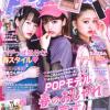 北澤舞悠 中野恵那「Popteen」5月号 4月1日発売!!