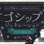 石川千裕 5月15日 Abema TV ゴシップジェネレーション出演!!