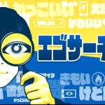 石川千裕 Abema TV「エゴサーチTV」出演!