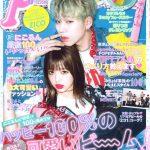 北澤舞悠 中野恵那「Popteen」6月号 5月1日発売!!