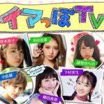石川千裕 5月31日 Abema TV「今っぽTV」出演!!