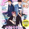 中野恵那 「Popteen」7月号 6月1日発売!!