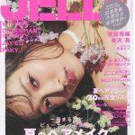北澤舞悠 「JELLY」8月号 6月17日発売!