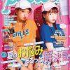 中野恵那「Popteen」9月号 8月1日発売!!