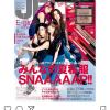 北澤舞悠「JELLY」9月号 7月17日発売!!