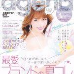 石川千裕 「小悪魔ageha」8月号 6月30日発売!!