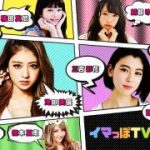 大塚愛里 AbemaTV「イマっぽTV」出演決定!