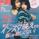 北澤舞悠「JELLY」10月号 8月17日発売!!