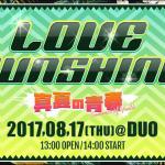 大塚愛里 石川千裕 北澤舞悠 「LOVE SUNSHINE」出演決定!!
