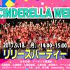 大塚愛里 北澤舞悠「シンデレラwebリリースパーティー」出演決定!!