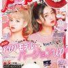 中野恵那「Popteen」10月号 9月1日発売!!