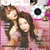 北澤舞悠 「JELLY」11月号 10月17日発売!!