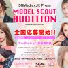 SGMedia × JK Press Model AUDITION開催中