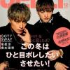北澤舞悠「JELLY」12月号 10月17日発売!!